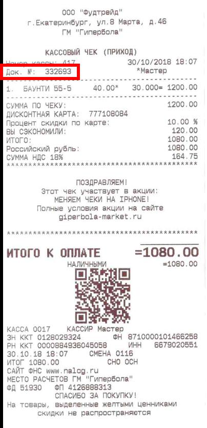 Скидки и акции екатеринбург реклама тинькофф кэшбэк